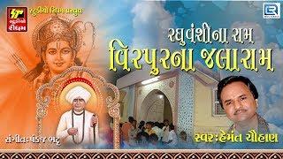 Hemant Chauhan Bhajan Virpur Na Jalaram | Non Stop | Superhit Gujarati Bhajan