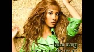 Zee Zee Adel...Yamah Goult Yama | زيزي عادل...ياما قلت ياما