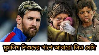 আবারো মুসলিম শিশুদের জন্য ৭২ হাজার ইউরো দান করে নজির সৃষ্টি করলেন মেসি!! বস কে স্যালুট দিন | Messi