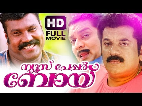News Paper Boy Malayalam Full Movie | Evergreen Malayalam Full Movie | Mukesh | Jagahty Sreekumar