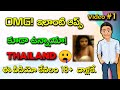 Chat and Video Call with Unknown Girls or Boys Free Video Calling app in Telugu