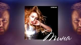 Тина Кароль (подарок от DONTSOV) [Official Audio]
