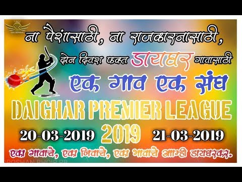 DAIGHAR PREMIER LEAGUE 2019, SEASON 4