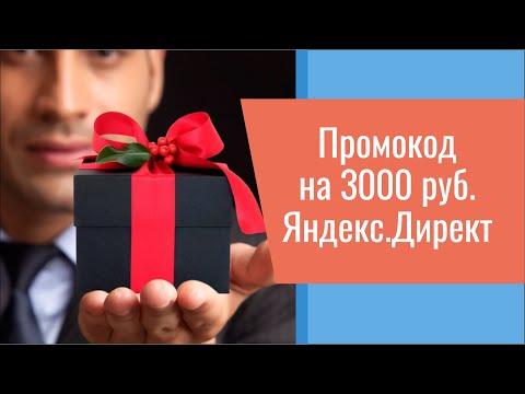 Как получить бесплатно промокод (бонус) Яндекс Директ на 3000 рублей