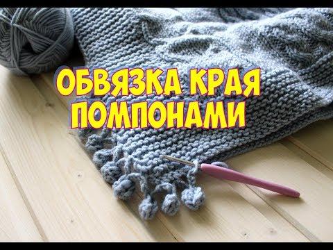 Как обвязать шарф связанный крючком