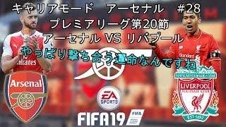 【FIFA19 キャリア #28】アーセナル プレミアリーグ第20節 リバプール戦 やっぱり撃ち合う運命なんですね