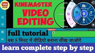 😍Kinemaster  full video editing guide step by step in hindi !! काइनमास्टर से वीडियो एडिटिंग सीखे !!