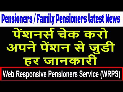 पेंशनर्स के लिए शुरू हुई  Web Responsive Pensioners Service (WRPS) #Govt Employees News #Pensioners