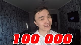 100 000 ПОДПИСЧИКОВ!!! СПАСИБО ВАМ!