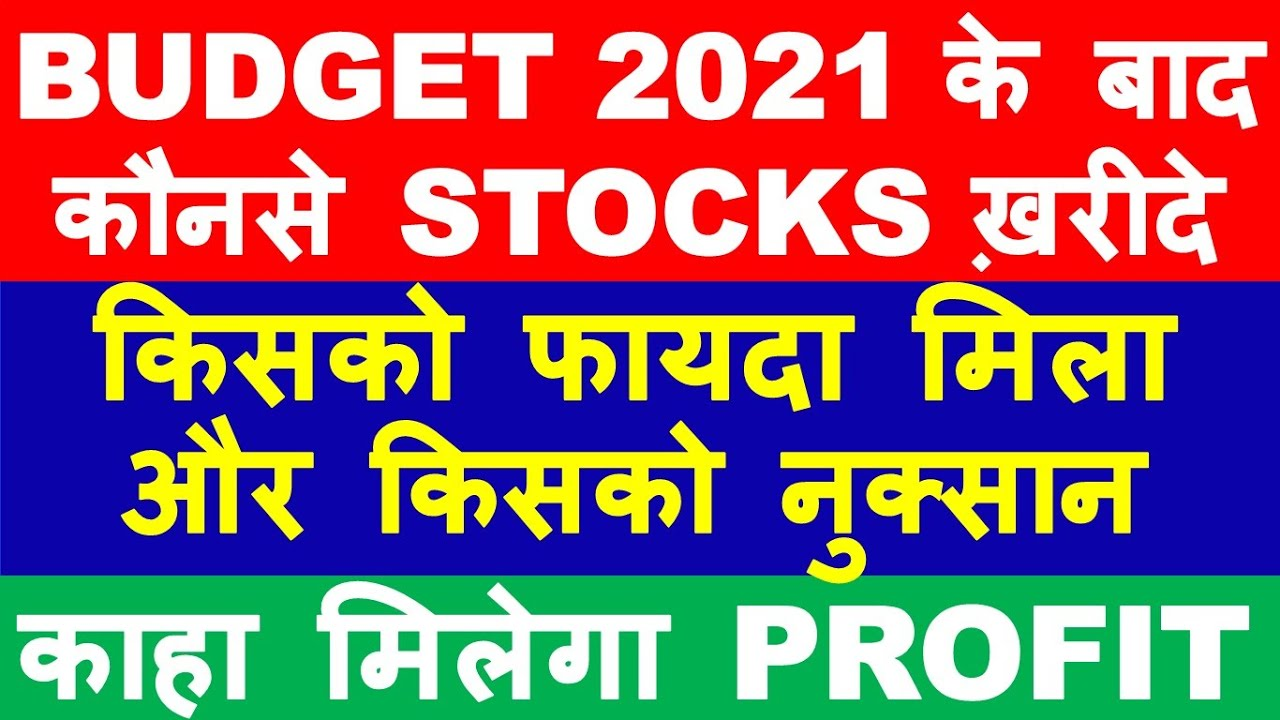 Download Stocks to buy after Budget 2021 | latest share market news | best stocks to benefit from budget