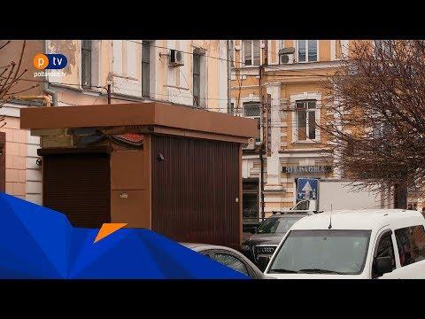 Полтавське ТБ: Демонтаж павільйону на Стрітенській: міськрада подала касаційну скаргу