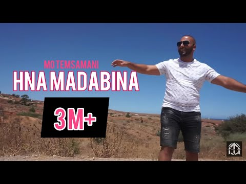 MO TEMSAMANI - HNA MADABINA | حنامدابينا (PROD. Fattah Amraoui)[Exclusive Music Video]