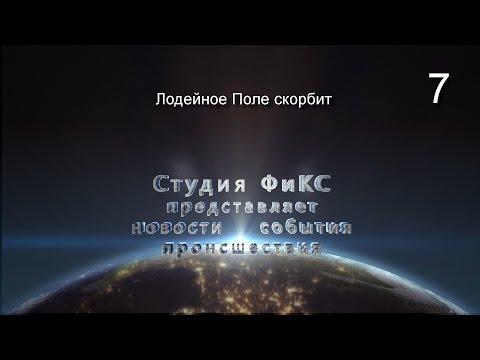 Лодейнопольские видео-новости, события, происшествия. Выпуск 7.