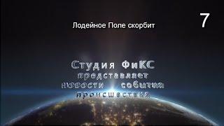 Лодейнопольские видео-новости, события, происшествия. Выпуск 7.(, 2015-11-09T19:45:54.000Z)