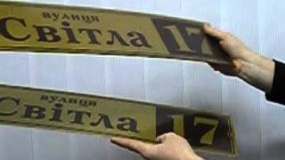 Таблички с адресом и номером дома(Заказывайте изготовление адресных табличек на сайте r-mix.com.ua Доставка по Украине., 2015-01-10T20:20:08.000Z)