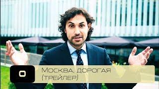 "трейлер ""Москва, дорогая"""