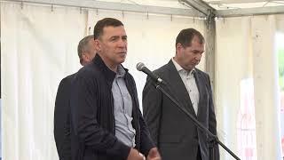 Евгений Куйвашев дал старт строительству нового завода в Верхней Салде