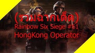 (รวมฉากเด็ด)Rainbow Six Siege #61 HongKong Operator