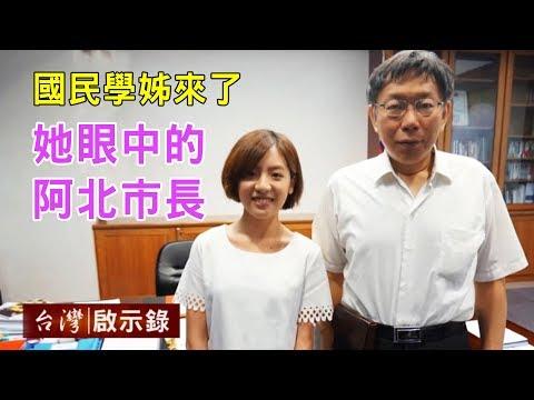 國民學姊來了 她眼中的阿北市長【台灣啟示錄】20181111