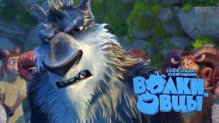 Волки и Овцы - Мнение зрителей о мультфильме!