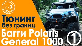 Багги Polaris General 1000 Часть 1 Модернизация тюнинг ремонт повышение проходимости и надёжности