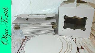 Распаковка ПОСЫЛКИ Подложки для торта Коробки для тортов