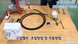 주입기 고압밸브 조립방법 및 작동방법