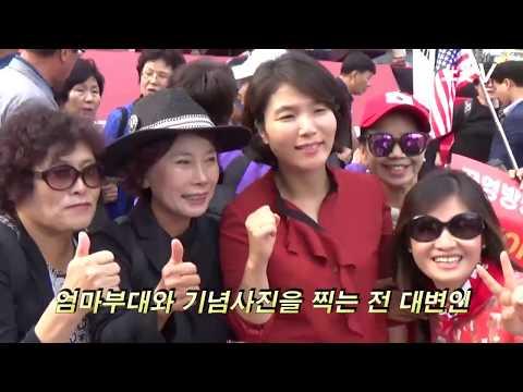 자유한국당 장외집회에 등장한