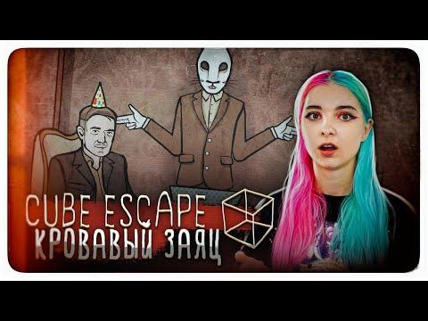 КРОВАВЫЙ ЗАЯЦ ► Cube Escape: Paradox ► Побег из куба ПРОХОЖДЕНИЕ
