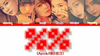 "APINK (에이핑크) ""%%"" Color Coded Lyrics (Han/Rom/Esp)"