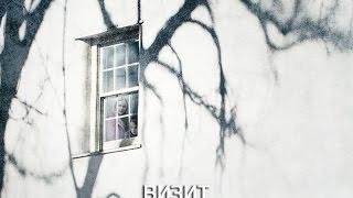 Визит - русский трейлер (2015)