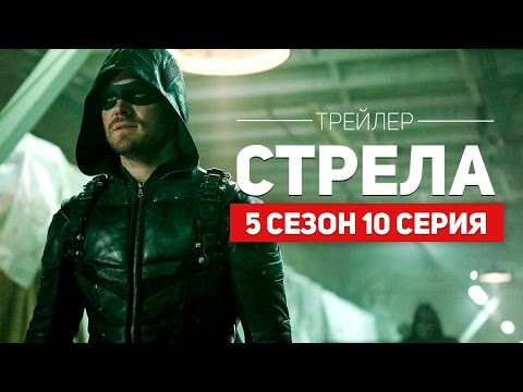 Стрела 5 сезон 10 серия lostfilm смотреть