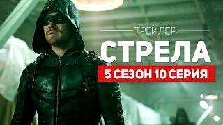 Стрела 5 сезон 10 серия | Русский Трейлер