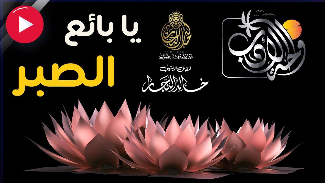 قصيدة يا بائع الصبر | شعر ناصيف اليازجي | واحة الأدب | مع خالد النجار ?