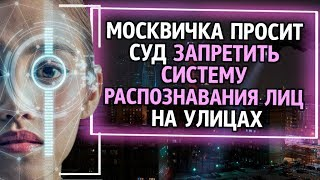 UTV. Из России с любовью. Москвичка просит суд запретить систему распознавания лиц на улиц