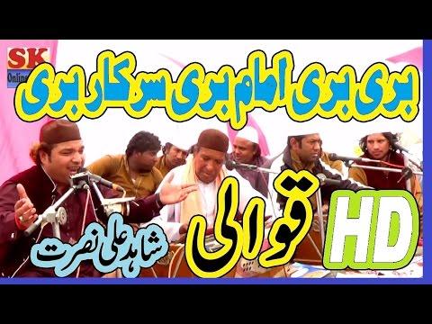 Bari Bari Imam Bari || Shahid Ali Nusrat Qawali || Qalandri Dhamal || SK Online Studio HD