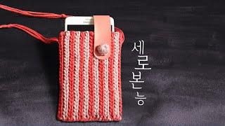 (코바늘가방) 휴대폰 크로스백 뜨기  | crochet…
