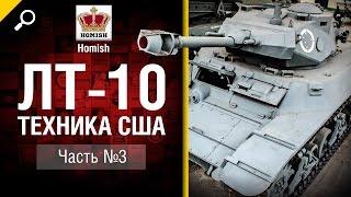 ЛТ 10 - Техника США  - Часть 3 - Будь готов! - от Homish [World of Tanks]