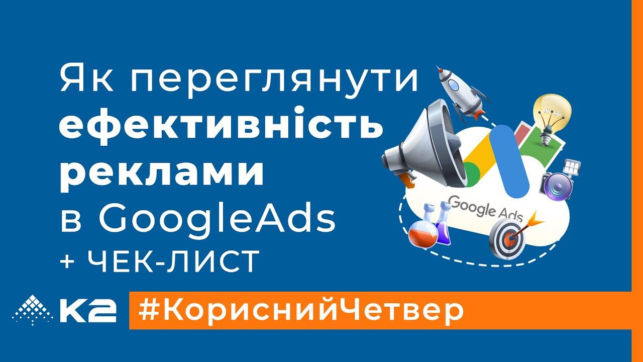 Як переглянутиефективність реклами в GoogleAds + ЧЕК-ЛИСТ