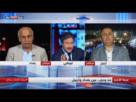 مدّ وجزر.. بين بغداد وأربيل  - نشر قبل 6 ساعة
