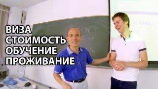 видео Изучение китайского языка в Шанхае, языковые курсы в Шанхае, обучение, учеба