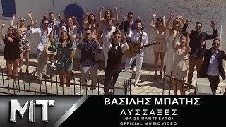 Βασίλης Μπατής - Λύσσαξες | Vasilis Mpatis - Lyssaxes | Official Video Clip HQ 2017