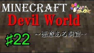 【マインクラフト】 Devil World 悪意ある洞窟  NO.22  【あしあと】 thumbnail