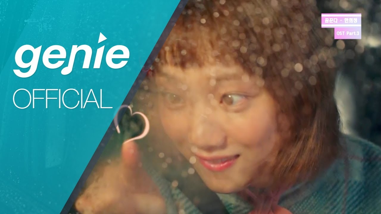 한희정 Han Hee Jung - 꿈꾼다 Dream (역도요정 김복주 OST PART 3) Official M/V