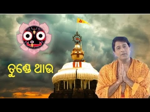 Tunde Thau | ତୁଣ୍ଡେ ଥାଉ | Mohammed Aziz | Odia Bhajan | Official Video | Badshah Cassettes