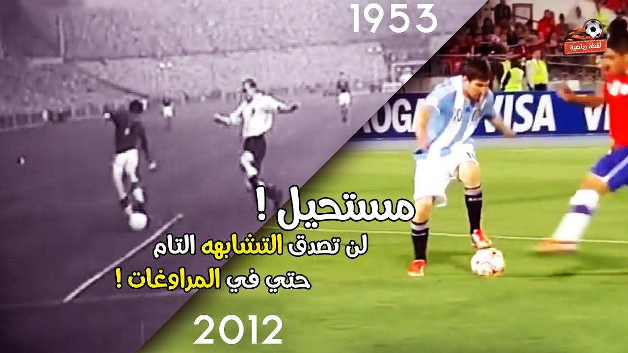 شاهد أكثر الأهداف المتشابهة في تاريخ كرة القدم ● محمد صلاح ● كريستيانو ● ميسي ● مارادونا ● محرز !