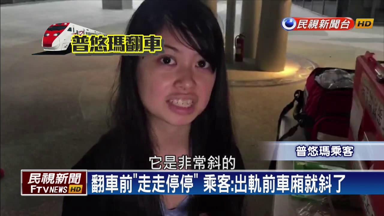 駕駛誤關ATP系統釀禍? 宜檢車廂蒐證-民視新聞 - YouTube