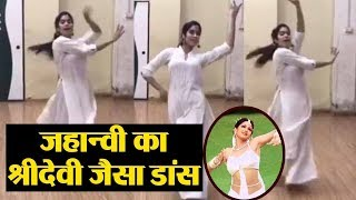Jhanvi Kapoor Dances like Sridevi in Latest video ; Watch video | FilmiBeat