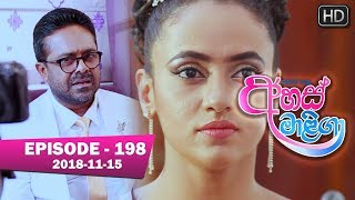 Ahas Maliga | Episode 198 | 2018-11-15 Thumbnail