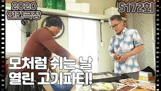 [유쾌 상쾌 통쾌 여장부 현희 씨] (15/15) [인간극장/Screening Humanity]   KBS …